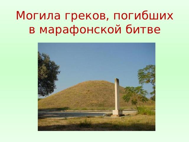 Могила греков, погибших в марафонской битве