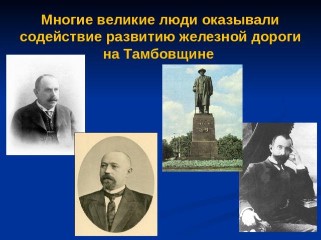 Многие великие люди оказывали содействие развитию железной дороги на Тамбовщине