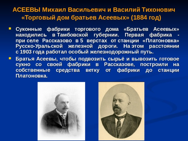 АСЕЕВЫ Михаил Васильевич и Василий Тихонович «Торговый дом братьев Асеевых» (1884 год)