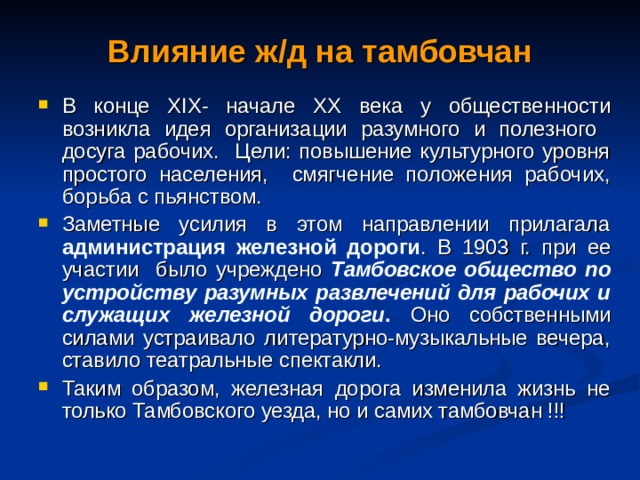 Влияние ж/д на тамбовчан