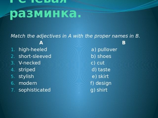 Речевая разминка.   Match the adjectives in A with the proper names in B.  A B