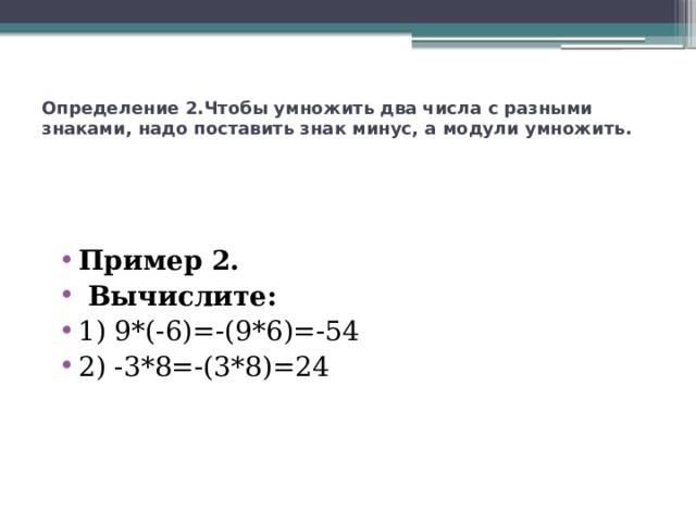Определение 2.Чтобы умножить два числа с разными знаками, надо поставить знак минус, а модули умножить.