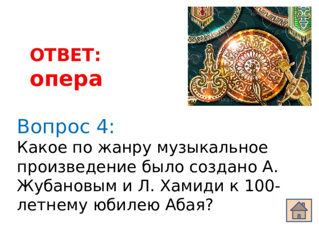 ОТВЕТ: опера Вопрос 4: Какое по жанру музыкальное произведение было создано А. Жубановым и Л. Хамиди к 100-летнему юбилею Абая?