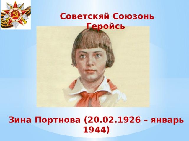 Советскяй Союзонь Геройсь Зина Портнова (20.02.1926 – январь 1944)