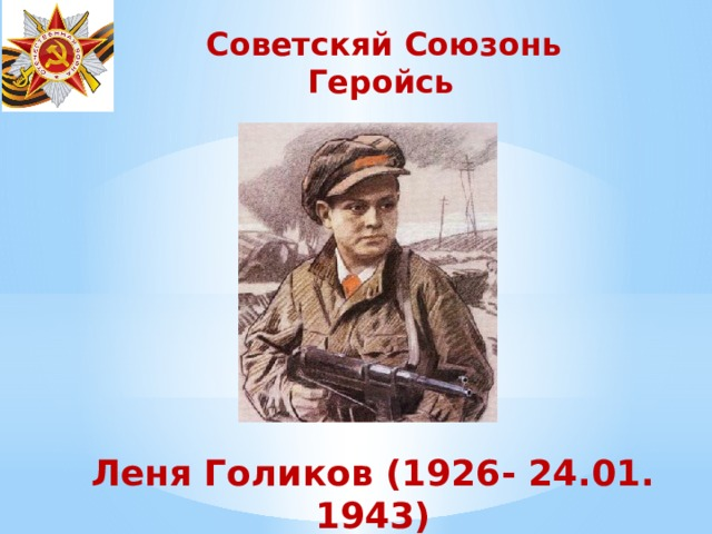 Советскяй Союзонь Геройсь   Леня Голиков (1926- 24.01. 1943)