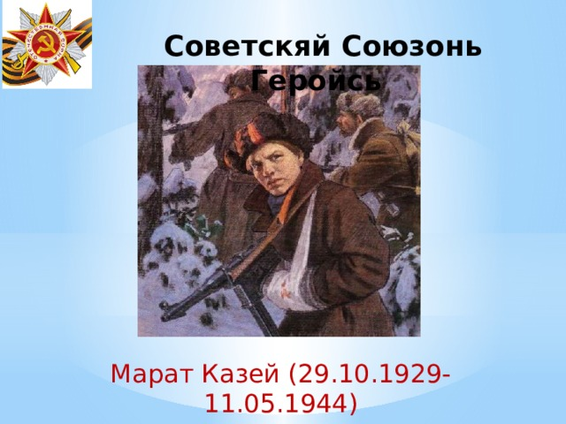 Советскяй Союзонь Геройсь Марат Казей (29.10.1929-11.05.1944)
