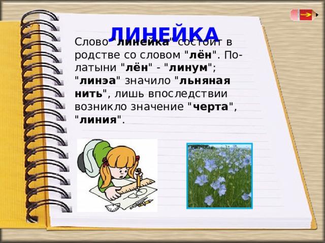 ЛИНЕЙКА Слово