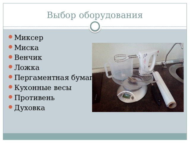 Выбор оборудования