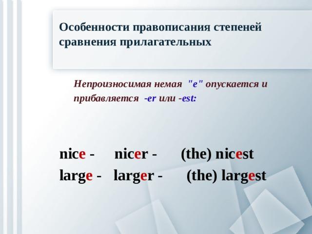 Особенности правописания степеней сравнения прилагательных Непроизносимая немая