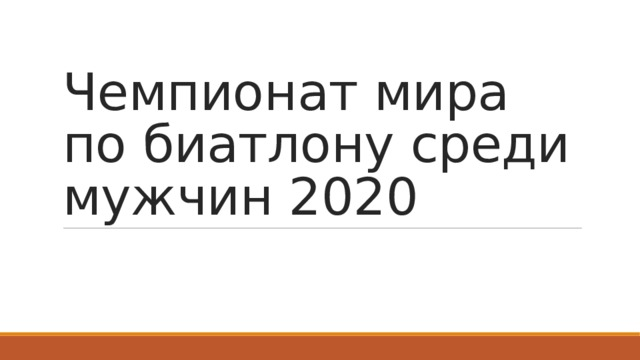 Чемпионат мира по биатлону среди мужчин 2020