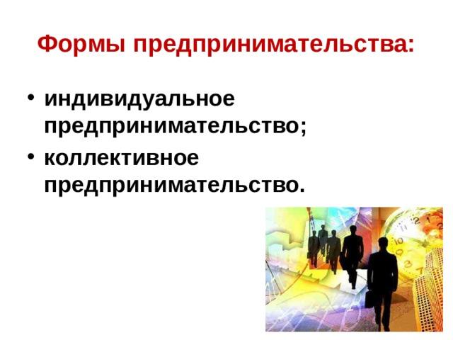 Формы предпринимательства: