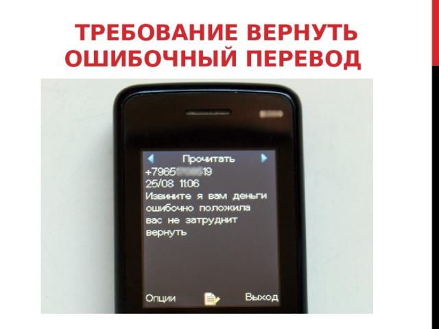 Требование вернуть ошибочный перевод