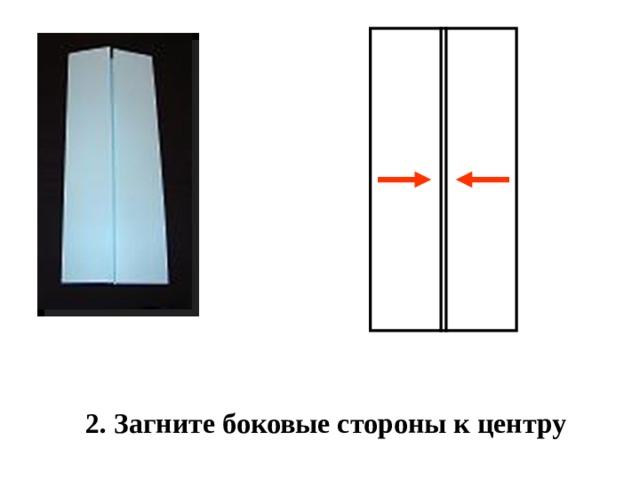 2. Загните боковые стороны к центру