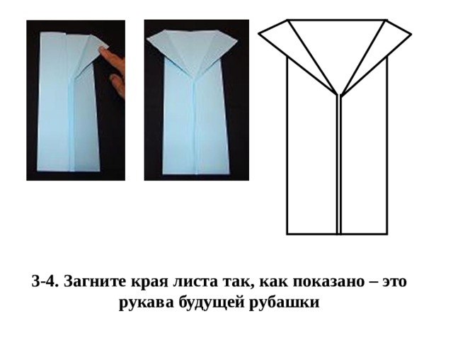 3-4. Загните края листа так, как показано – это рукава будущей рубашки