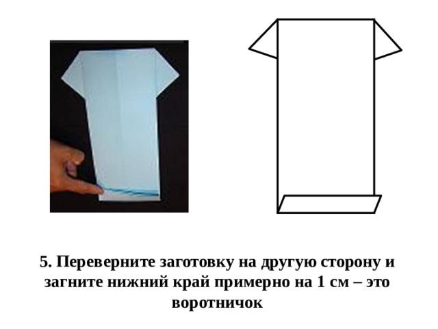 5. Переверните заготовку на другую сторону и загните нижний край примерно на 1 см – это воротничок