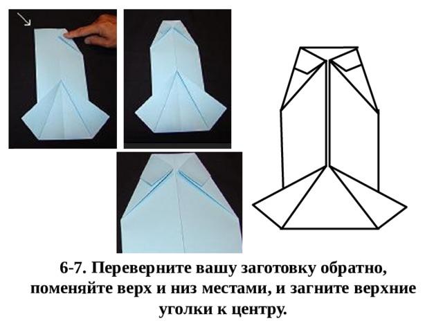 6-7. Переверните вашу заготовку обратно, поменяйте верх и низ местами, и загните верхние уголки к центру.