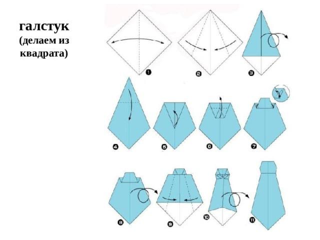 галстук (делаем из квадрата)