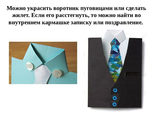 Можно украсить воротник пуговицами или сделать жилет. Если его расстегнуть, то можно найти во внутреннем кармашке записку или поздравление.