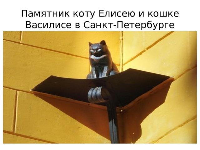 Памятник коту Елисею и кошке Василисе в Санкт-Петербурге
