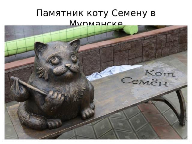 Памятник коту Семену в Мурманске