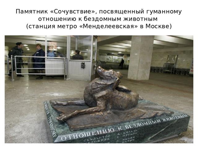 Памятник «Сочувствие», посвященный гуманному отношению к бездомным животным  (станция метро «Менделеевская» в Москве)