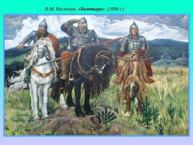 В.М. Васнецов. «Богатыри» . (1898 г.)