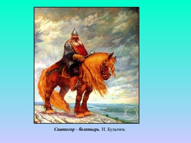 Святогор - богатырь . Н. Булычев.