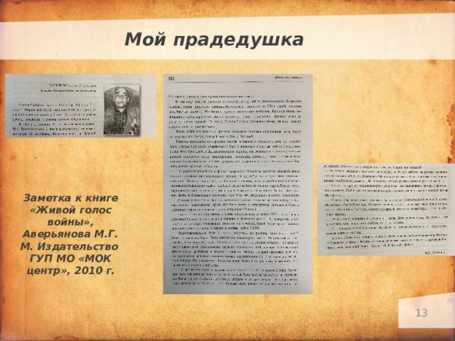 Мой прадедушка Заметка к книге «Живой голос войны», Аверьянова М.Г. М. Издательство ГУП МО «МОК центр», 2010 г.
