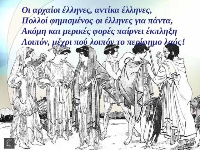 Οι αρχαίοι έλληνες, αντίκα έλληνες, Πολλοί φημισμένος οι έλληνες για πάντα, Ακόμη και μερικές φορές παίρνει έκπληξη Λοιπόν, μέχρι πού λοιπόν το περίφημο λαός!