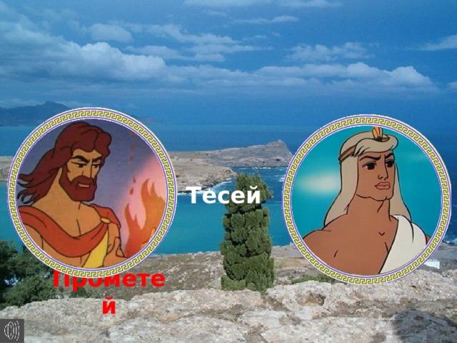 Тесей Прометей