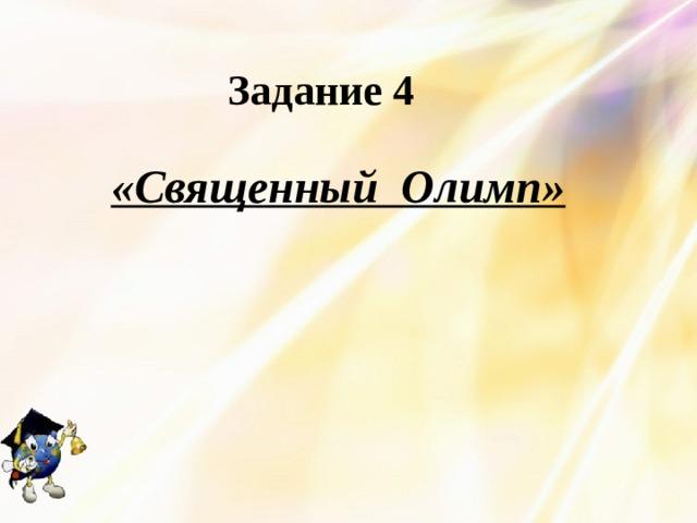 Задание 4  «Священный Олимп»