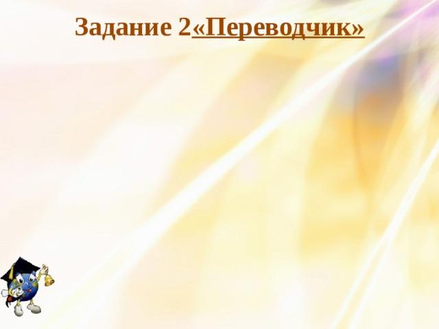 Задание 2 «Переводчик»
