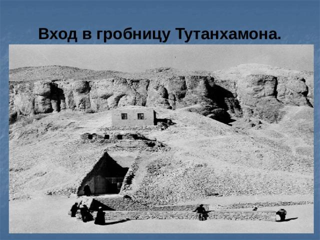 Вход в гробницу Тутанхамона.
