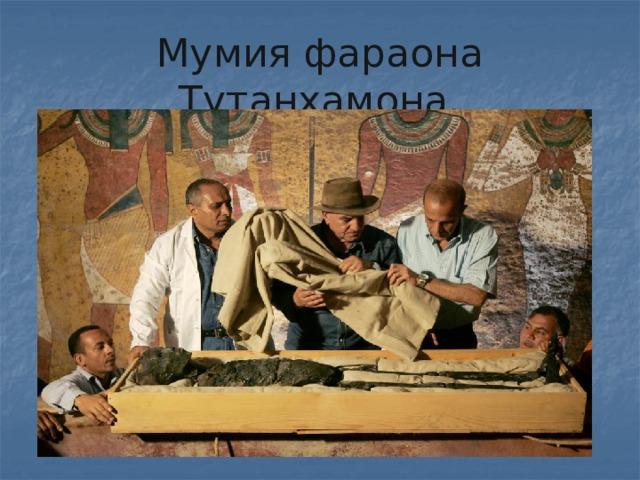 Мумия фараона Тутанхамона.
