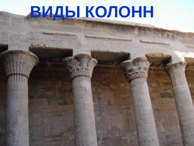 Виды колонн ВИДЫ КОЛОНН
