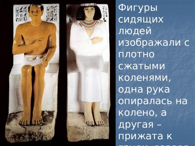 Фигуры сидящих людей изображали с плотно сжатыми коленями, одна рука опиралась на колено, а другая – прижата к груди, взгляд устремлен вперед.