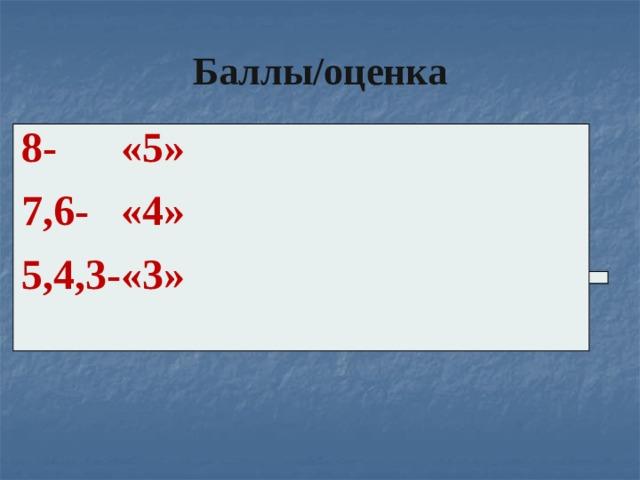 Баллы/оценка   8- «5» 7,6- «4» 5,4,3-«3»