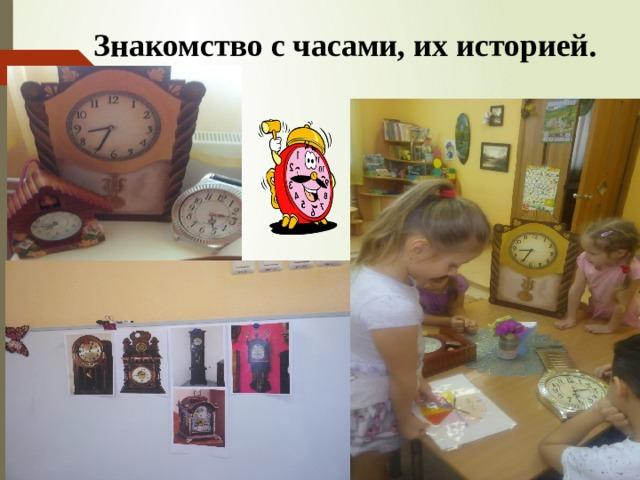 Знакомство с часами, их историей.