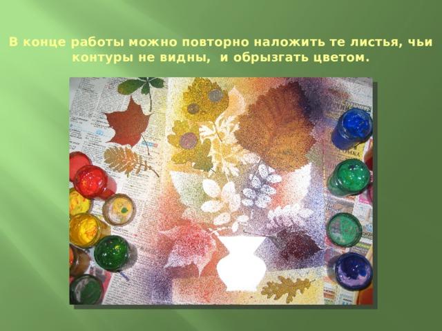 В конце работы можно повторно наложить те листья, чьи контуры не видны, и обрызгать цветом.