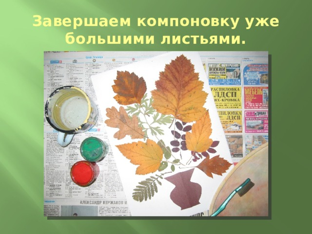 Завершаем компоновку уже большими листьями.