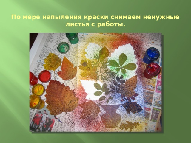 По мере напыления краски снимаем ненужные листья с работы.