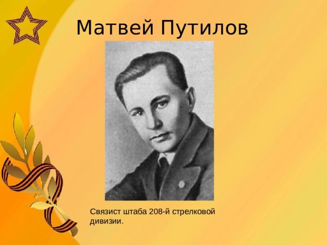 Матвей Путилов   Связист штаба 208-й стрелковой дивизии.