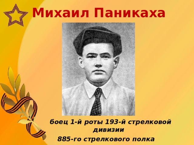 Михаил Паникаха  боец 1-й роты 193-й стрелковой дивизии 885-го стрелкового полка