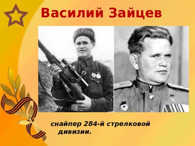 Василий Зайцев снайпер 284-й стрелковой дивизии.