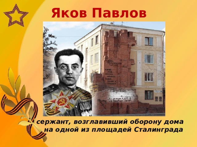 Яков Павлов сержант, возглавивший оборону дома на одной из площадей Сталинграда