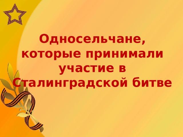 Односельчане, которые принимали участие в Сталинградской битве
