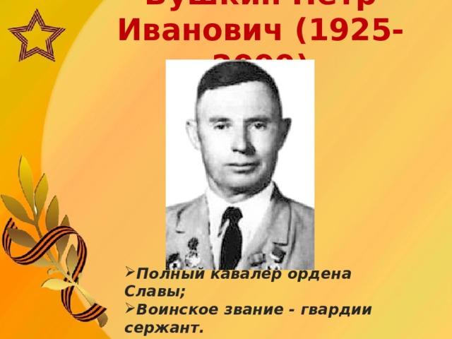 Бушкин Петр Иванович (1925-2000)