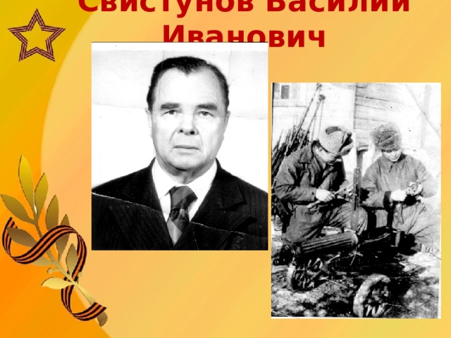 Свистунов Василий Иванович