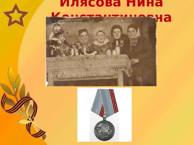 Илясова Нина Константиновна