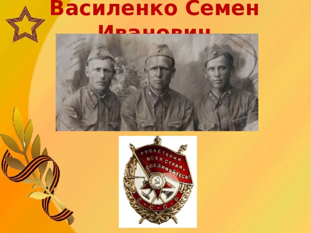 Василенко Семен Иванович